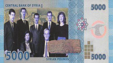 صورة ما حقيقة إصدار نظام الأسد عملة ورقية جديدة من فئة 5000 ليرة سورية؟