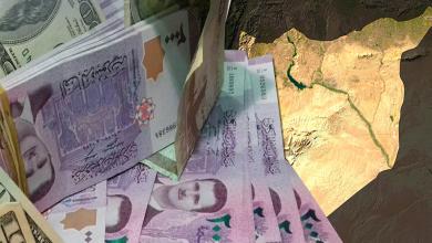 """صورة الليرة السورية تنهار بشكل غير مسبوق قبل أيام من موعد تطبيق قانون """"قيصر"""""""