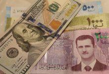صورة الليرة السورية تهبط إلى أدنى مستوى لها مقابل الدولار عبر التاريخ