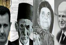 Photo of آل الأسد ليسوا مسلمين ولا عرب ولا سوريين.. تعرف على أصل عائلة الأسد التي تحكم سوريا منذ نصف قرن (فيديو)