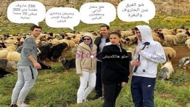 صورة عائلة الأسد وقطيع الأغنام.. هكذا تفاعل السوريون مع الصورة.. وفيصل القاسم يعلق..!