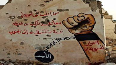 صورة لوموند الفرنسية: الأقليات تنتفض بوجه نظام الأسد في سوريا..!