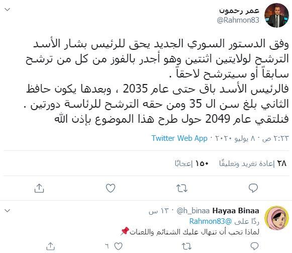 بشار الأسد وابنه حافظ
