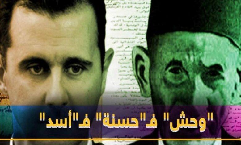 أصول عائلة الأسد