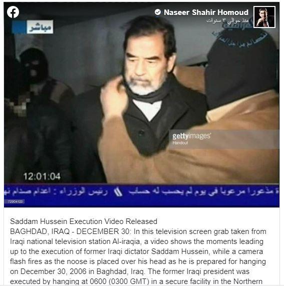 صدام حسين في الدقائق الأخيرة من حياته
