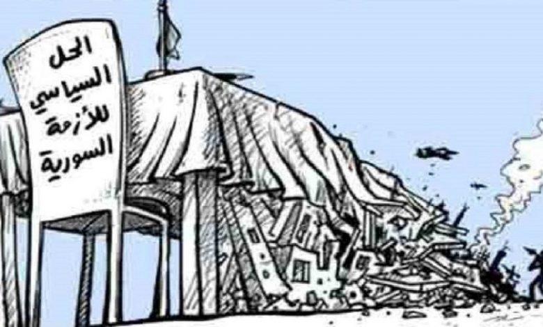 الحل في سوريا