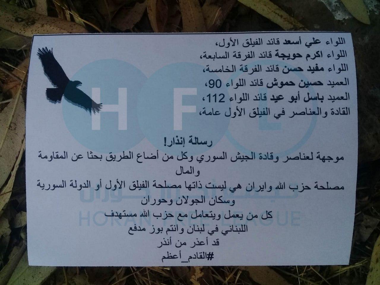 رسالة إسرائيلية لنظام الأسد