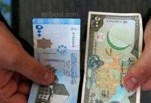 صورة الليرة السورية تسير عكس التوقعات وتسجل تحسناً أمام العملات الأجنبية وانخفاض بأسعار الذهب محلياً