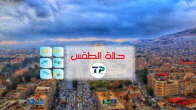 صورة توقعات الطقس في سوريا.. أجواء مستقرة وارتفاع ملحوظ في درجات الحرارة حتى نهاية الأسبوع!