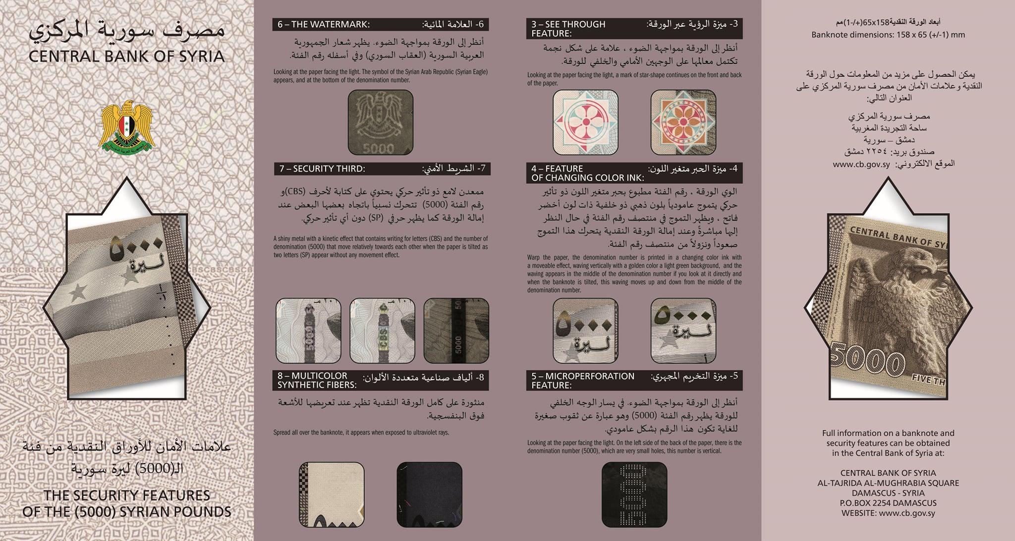 العلامات التي تميز فئة 5000 ليرة سورية