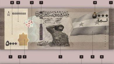 صورة المصرف المركزي يعلن رسمياً طرح فئة 5000 ليرة سورية للتداول.. تعرف على أهم مزاياها (صور)