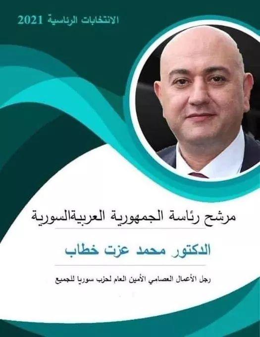 محمد عزت خطاب