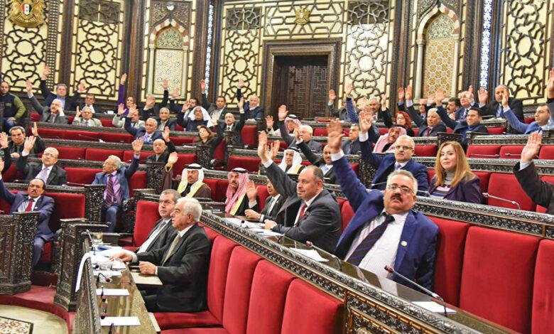 برلمان النظام