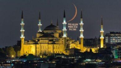صورة تركيا تحدد موعد أول أيام شهر رمضان المبارك وعيد الفطر لعام 2021