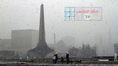 صورة توقعات الطقس في سوريا.. أجواء باردة ومنخفض قطبي محمل بالثلوج يبدأ الثلاثاء!