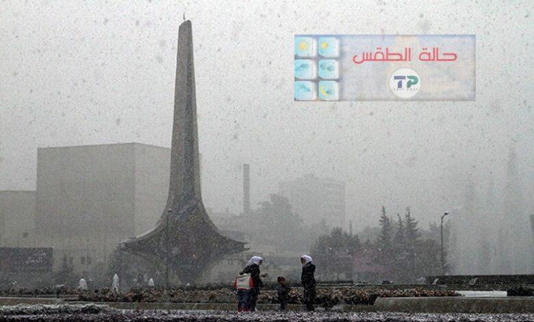 توقعات الطقس سوريا