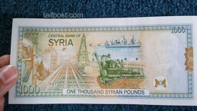صورة انخفاض ملحوظ تسجله الليرة السورية مقابل الدولار والعملات الأجنبية وارتفاع بأسعار الذهب محلياً