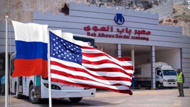 صورة لأول مرة.. القيادة الروسية تكشـ.ـف عن بنود الاتفاق مع أمريكا حول قرار تمديد المساعدات الإنسانية إلى سوريا