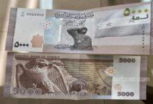 صورة تحسن ملحوظ تسجله الليرة السورية أمام الدولار والعملات الأجنبية وانخفاض قياسي بأسعار الذهب محلياً وعالمياً