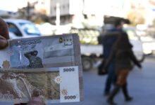صورة تحذير من طباعة العملة لسد عجز الموازنة وتوقـ.ـعات بانخفاض قيمة الليرة السورية لمستوى قياسي في 2022